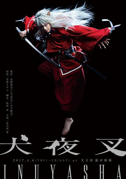 『犬夜叉』主演は喜矢武豊さん! 注目のビジュアルも公開