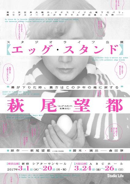 東京公演は、シアターサンモールにて3/1開演!
