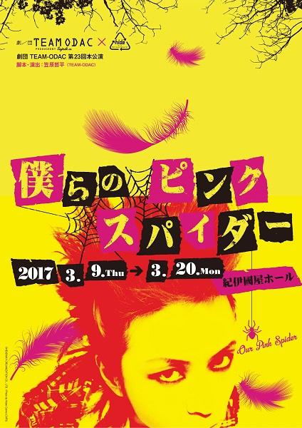 劇団TEAM-ODAC第23回本公演 『僕らのピンク スパイダー』