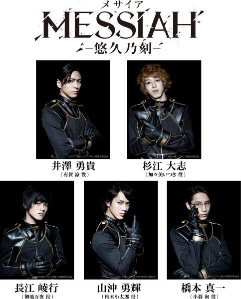 舞台『メサイア』新作は、井澤勇貴さん&杉江大志さんが物語の中心に!