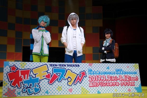 (左より)ゆうたろうさん、荒牧慶彦さん、シェーンさん