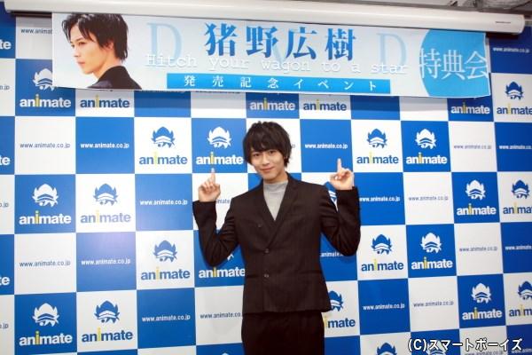 猪野広樹さん、初のイメージDVD発売記念イベントでのコメントをお届け!