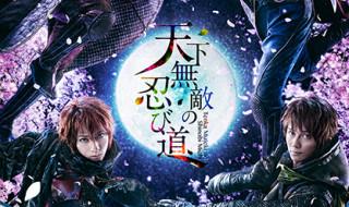『天下無敵の忍び道』公演ビジュアルも解禁!