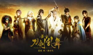 3振りの新刀剣男士が加わり、8振りが並んだキャラクタービジュアル!