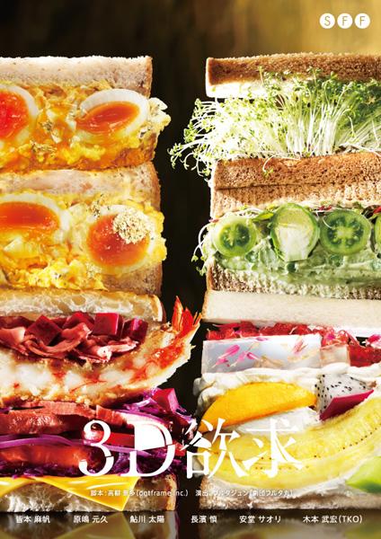 サンドイッチがインパクト大な公演メインビジュアル