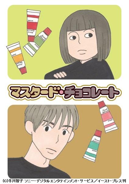 冬川智子さん原作の人気ケータイコミック『マスタード・チョコレート』がついに実写化!