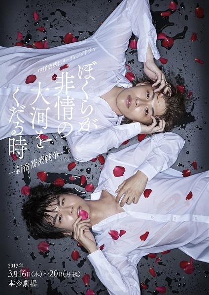 神永圭佑さん、多和田秀弥さんのダブルキャスト主演! 2人の「詩人」が体の底から絞り出す「言葉」とは・・・