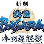 basara_odawara_logo_01