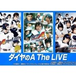 ダイヤのA THE LIVE 1~3画像.ec