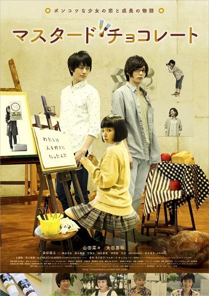単独初主演となる山田菜々さん×太田基裕さん×染谷俊之さんの掛け合いも見どころです。