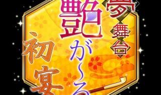 【艶ステ】ロゴ案2黒