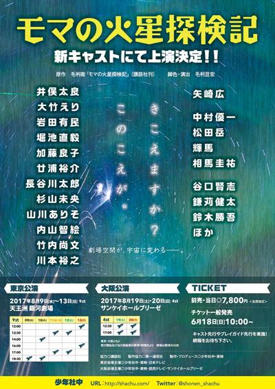 少年社中・東映プロデュースに相応しい豪華キャストが決定!