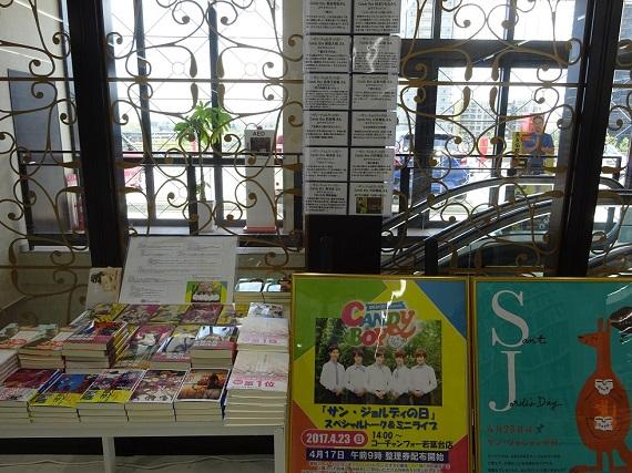 4月17日(月)~4月30日(日)まで、Candy Boyコーナーを展開