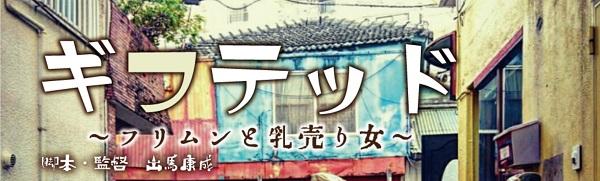 沖縄発、熱くて痛い恋物語。 2017年秋公開。