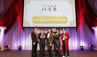 (写真左より)安里勇哉さん、安達勇人さん、廣瀬大介さん、蒼井翔太さん、阪本奨悟さん