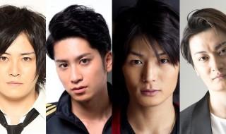 (左から)宮下雄也さん、滝口幸広さん、八神蓮さん、中村龍介さん