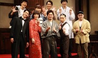 (前列左から) 松下洸平さん、彩吹真央さん、山崎樹範さん、梶原善さん、オークラさん、(後列左から) 伊藤裕一さん、上地春奈さん、味方良介さん、大水洋介さん