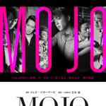 EXILE TAKAHIROさん舞台初主演の注目作『MOJO』メインビジュアル公開!