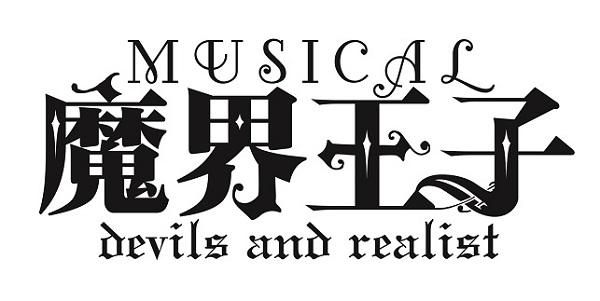 ハイテンションな、ゴシック歌劇ファンタジー第2弾! 2017年11月上演!