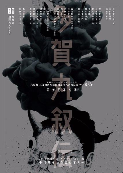 2017年4月20日(木)~23日(日)中目黒キンケロシアターにて上演!