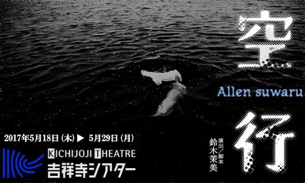 5月18日〜5月29日吉祥寺シアターにて公演