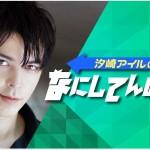 汐崎アイルの巧みなトークが楽しめる番組がスタート!