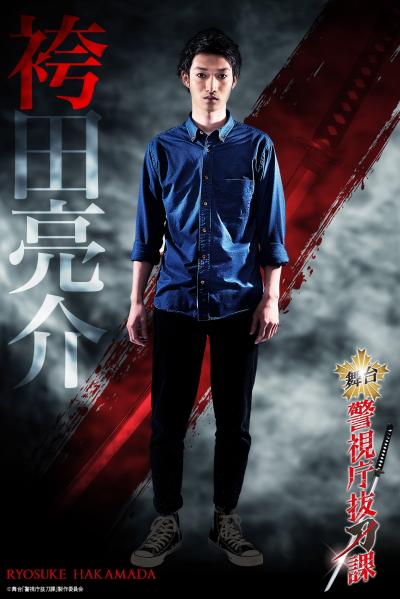 袴田亮介(宮崎翔太さん)