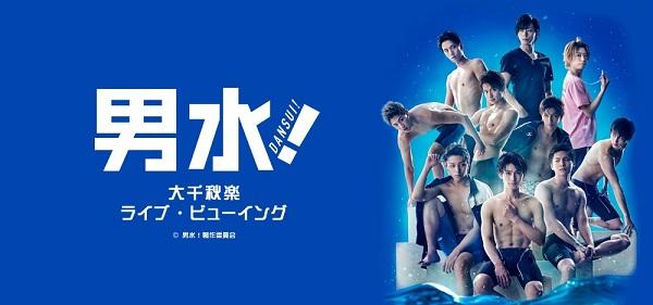 全国各地の映画館で大千秋楽公演を生中継!