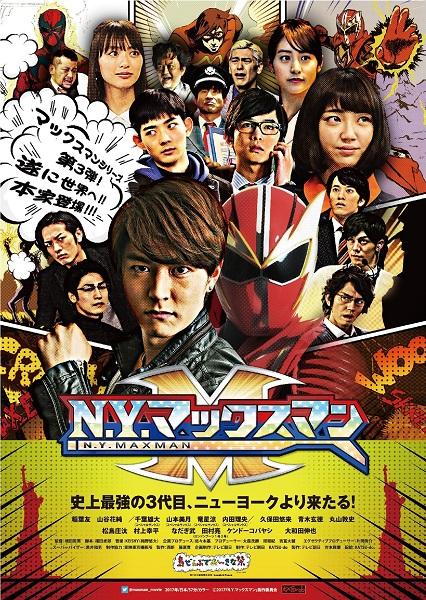 千葉雄大さん、竜星涼さん、稲葉友さんの3代のマックスマンが集結!