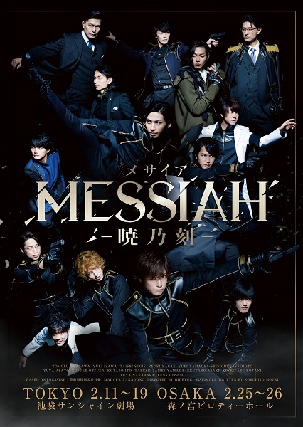 『メサイア ―暁乃刻 ―』