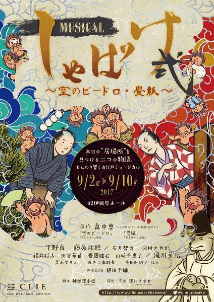 2017年9月2日(土)~10日(日) 紀伊國屋ホールにて上演!