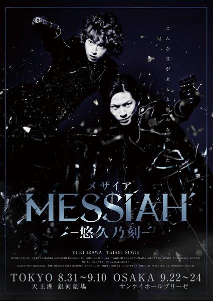 『メサイア―悠久乃刻―』