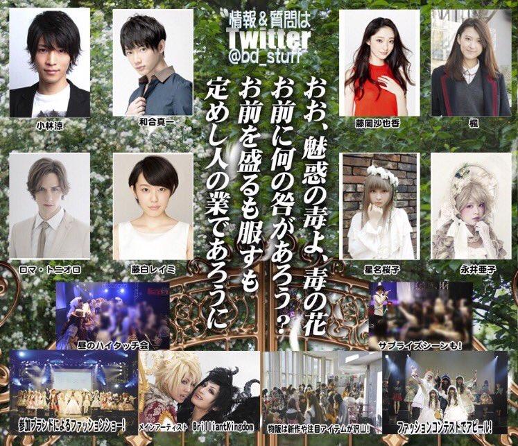 BrilliantStars☆デコレーションズVol12