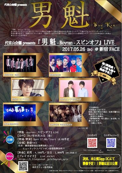 『男魁 - Boyran -スピンオフ』ライブ5月26日 新宿FACEにて開催!