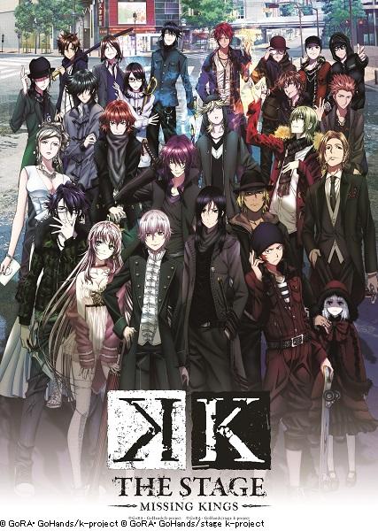 10月に京都と東京で上演される『K –MISSING KINGS-』