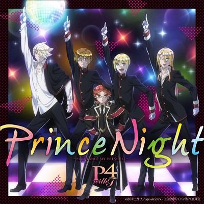 ED「Prince Night~どこにいたのさ!? MY PRINCESS~」6/21発売決定!