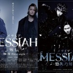 ①messia_gaiden_main_s.ec