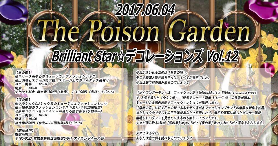 BrilliantStars☆デコレーションズVol12-2
