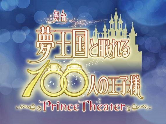 2017年7月21日(金)~2017年7月25日(火)AiiA 2.5 Theater Tokyoにて全9公演を上演!