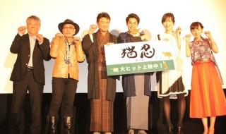 (左から)渡辺武監督、麿赤兒さん、船越英一郎さん、大野拓朗さんと猫の金時、佐藤江梨子さん、藤本泉さん