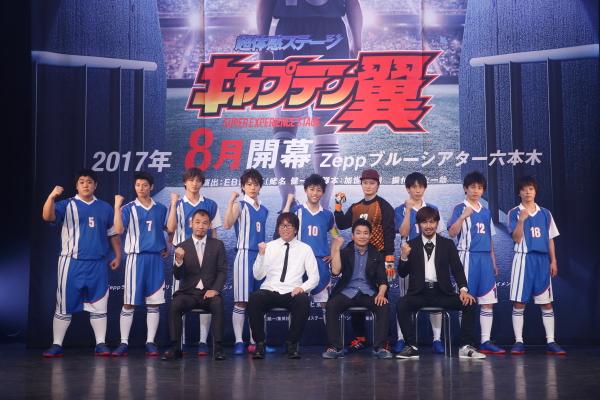 原作の高橋陽一さん(前列左より2番目)らとともに、気合のガッツポーズ!