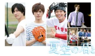 (左から)山本一慶さん、遊馬晃祐さん、上田悠介さん、汐崎アイルさん