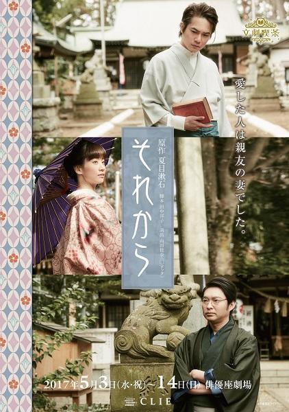 文劇喫茶シリーズ第一弾 舞台『それから』5/3 ~ 5/14上演