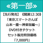 yamamoyto_sanpo1