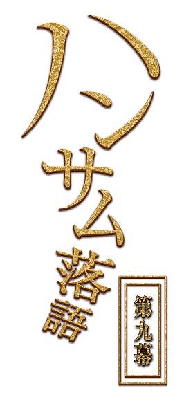 『ハンサム落語 第九幕』2017年10月11日開演
