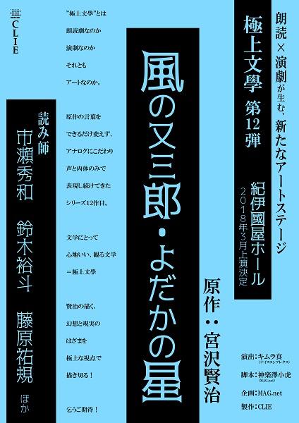 本格文學朗読演劇 極上文學 第12弾『風の又三郎・よだかの星』 2018年3月上演