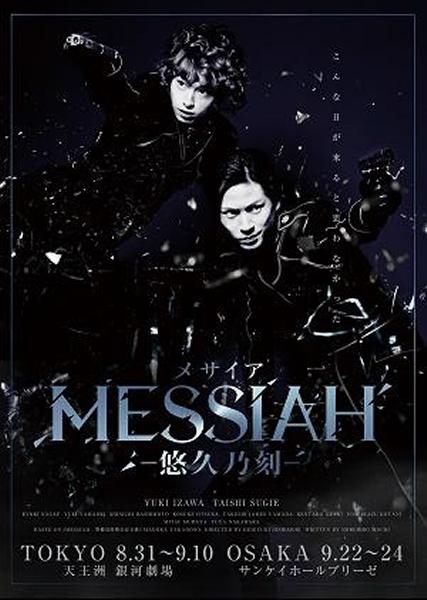 新作舞台「メサイア ―悠久乃刻―」に、山本一慶さんら注目キャストが初登場!