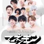 劇団番町ボーイズ☆による3ヶ月連続公演、第1弾『マネキンライフ』が6月9日開幕!