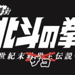 ザコ舞台ロゴJPG - コピー