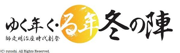 「ゆく年く・る年冬の陣」12月に上演決定!